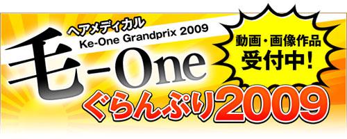 「毛-oneぐらんぷり2009」エントリーはこちらをクリック!