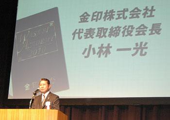 金印株式会社 代表取締役会長 小林一光氏