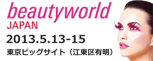 ビューティーワールド ジャパン 2013