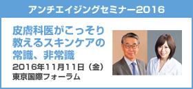 bnr_seminar2016