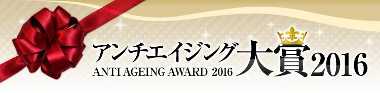アンチエイジング大賞2016