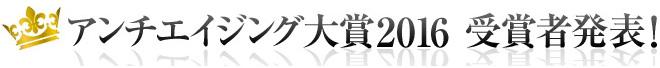 アンチエイジング大賞2016 受賞者発表!