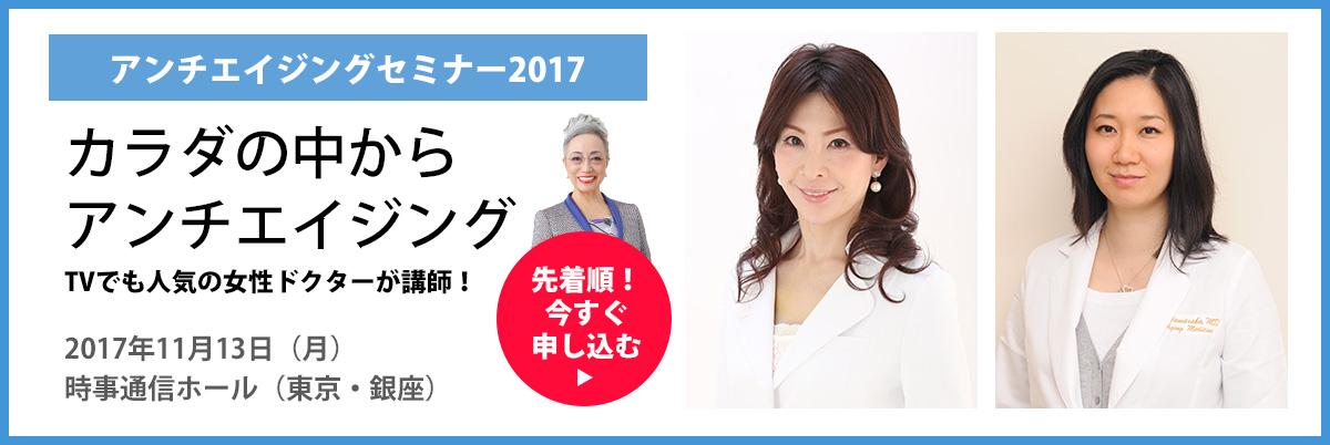 TVでも人気の女性ドクターが講師!