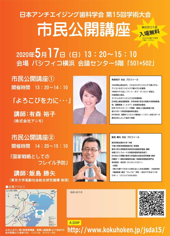 日本アンチエイジング歯科学会 第15回学術大会 市民公開講座