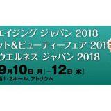 アンチエイジング ジャパン2018「アンチエイジング最前線」