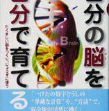 すぐに実行できる脳の鍛え方――『自分の脳を自分で育てる』(川島隆太・くもん出版)