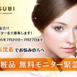 【関東地区限定】美白化粧品 無料モニター募集!!
